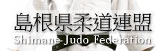 柔道テスト